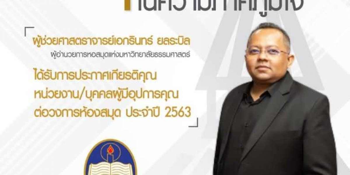 Thammasat Library's Pride